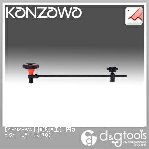 円カッター L型   K-703