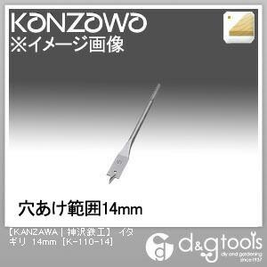 イタギリ 14mm 板錐   K-110-14