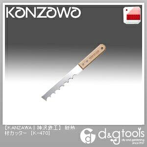 断熱材カッター (K-470)