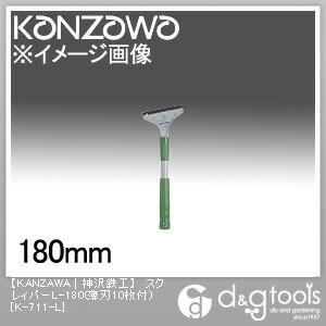 スクレィパーL-180(薄刃10枚付) スクレーパーL-180   K-711-L