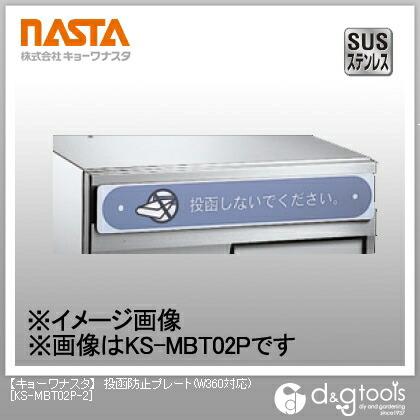 投函防止プレート(W360対応) (KS-MBT02P-2)