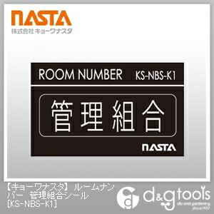 ナスタ ルームナンバー 管理組合シール   KS-NBS-K1