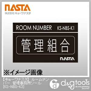 ナスタ ルームナンバー 管理事務所シール   KS-NBS-K3