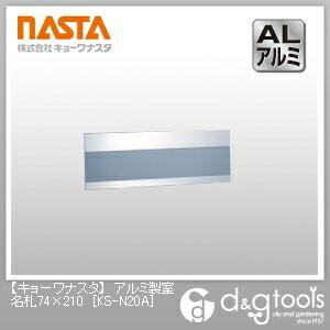 アルミ製室名札 74×210 (KS-N20A)