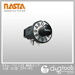 静音ダイヤル錠 ヨコ型 (SPK-9N(ヨコ))