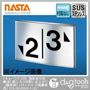 階数表示板艶消し黒(シルク印刷)右上がり(1階踊場用)  125×210 KS-EX02DR-1-2