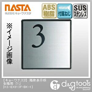 階数表示板 各階用 「1」 (KS-EX813F-BK-1)