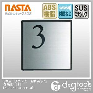 階数表示板 各階用 「3」 (KS-EX813F-BK-3)
