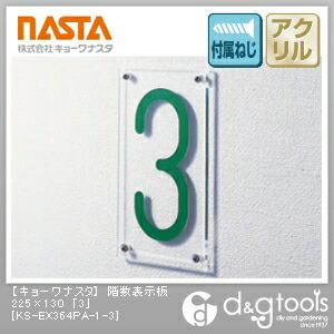 ナスタ 階数表示板 「3」  225×130 KS-EX364PA-1-3