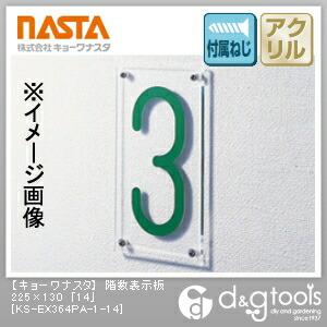 ナスタ 階数表示板 「14」  225×130 KS-EX364PA-1-14