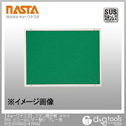 ステン掲示板 ビニールレザー貼り グレー 410×550 (KS-EX362S-4155A)