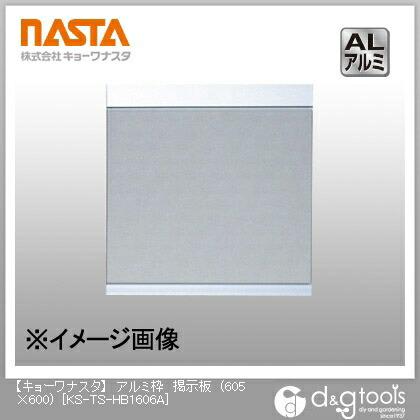 アルミ枠 掲示板 605×600 (KS-TS-HB1606A)