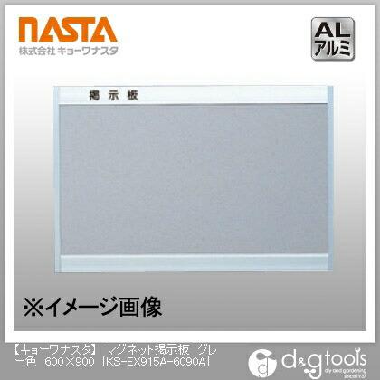 マグネット掲示板 グレー 600×900 (KS-EX915A-6090A)