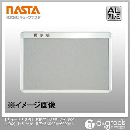 R形アルミ掲示板 レザー貼 600×900 (KS-EX922A-6090A)