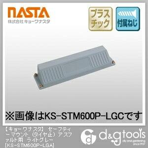 セーフティーマウント(タイヤ止)アスファルト用 ライトグレー  KS-STM600P-LGA