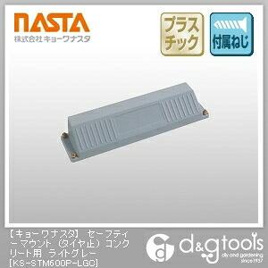 ナスタ セーフティーマウント (タイヤ止) コンクリート用 ライトグレー  KS-STM600P-LGC