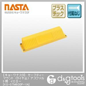 セーフティーマウント(タイヤ止)アスファルト用 イエロー  KS-STM600P-YA