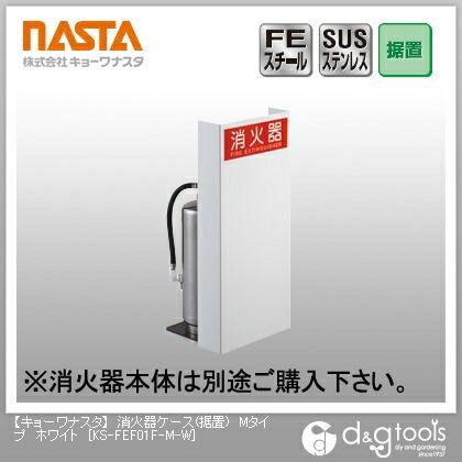 消火器ケース(据置) Mタイプ ホワイト (KS-FEF01F-M-W)
