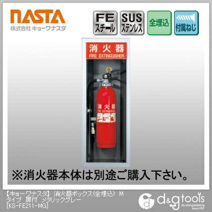 消火器ボックス(全埋込) Mタイプ 扉付 メタリックグレー  KS-FE211-MG