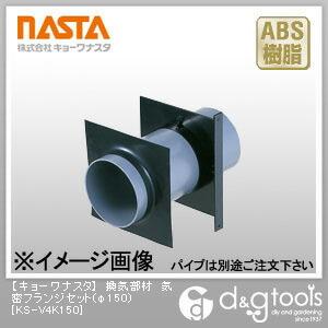 換気部材気密フランジセット  φ150 KS-V4K150