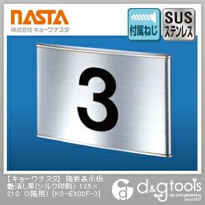 階数表示板(3階用) 艶消し黒(シルク印刷) 125×210 KS-EX02F-3