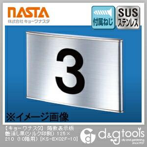 階数表示板 (10階用) 艶消し黒(シルク印刷) 125×210 (KS-EX02F-10)