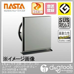 スーパースリムフード メタリックライドグレー SU100用  内径φ100 KS-8820SH-MLG