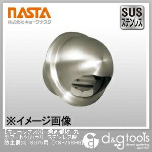 ナスタ 換気部材 丸型フード付ガラリ ステンレス製 防虫網無 SU75用   KS-75SHG