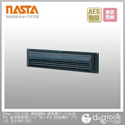 ナスタ 換気部材 換気用フード(水切付) 自然換気用フード防虫網付 ブラック 90×410 KS-85P-BK