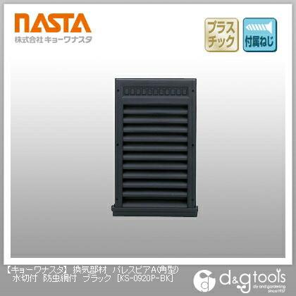 ナスタ 換気部材 パレスピアA(角型) 水切付 防虫網付 ブラック  KS-0920P-BK