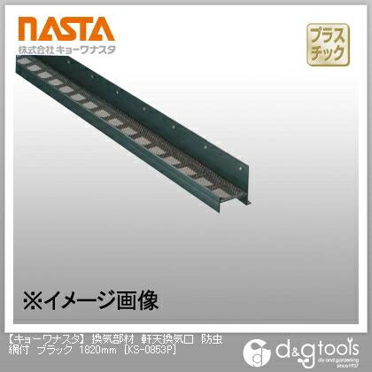 換気部材 軒天換気口 防虫網付 ブラック 1820mm (KS-0853P)