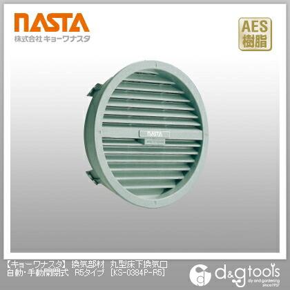 換気部材 丸型床下換気口 自動・手動開閉式 R5タイプ (KS-0384P-R5)