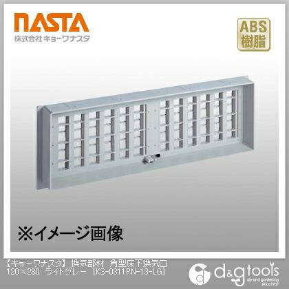 換気部材 角型床下換気口 ライトグレー 120×280 (KS-0311PN-13-LG)