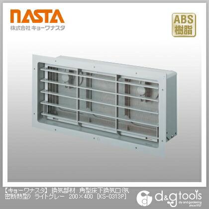 換気部材 角型床下換気口(気密断熱型) ライトグレー 200×400 KS-0313P