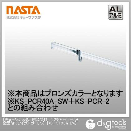 内装部材 ピクチャーレール(壁面後付タイプ) ブロンズ (KS-PCR40A-BW)
