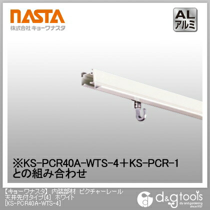 内装部材ピクチャーレール天井先付タイプ[4] ホワイト  KS-PCR40A-WTS-4