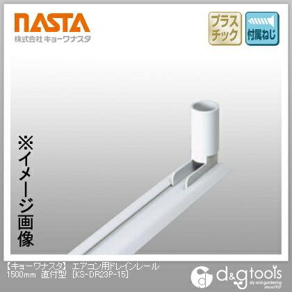 エアコン用ドレインレール 直付型 1500mm (KS-DR23P-15)
