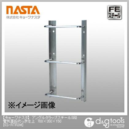 アングルタラップスチール3段 電気亜鉛めっき仕上 700×350×150 (KS-RTR3M)