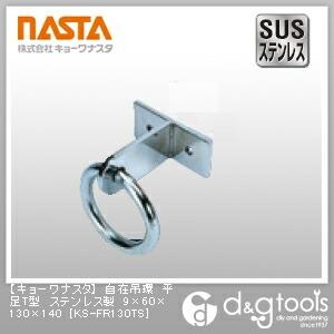 自在吊環 平足T型 ステンレス製 9×60×130×140 (KS-FR130TS)