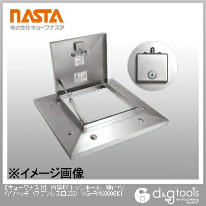 角型屋上マンホール 鍵付らくらくハッチ (ステンレス)  600 KS-RM6060SK