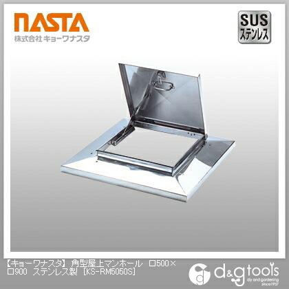 角型屋上マンホール ステンレス製  500×900 KS-RM5050S