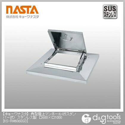 角型屋上マンホール(ガスダンパー式) ステンレス製  600×1000 KS-RM6060SD
