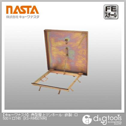 角型屋上マンホール 鉄製  500×745 KS-RM5074M