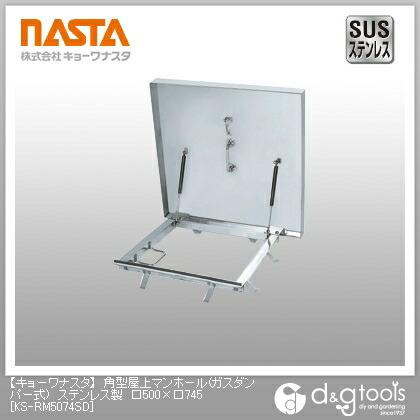 角型屋上マンホール(ガスダンパー式) ステンレス製  500×745 KS-RM5074SD