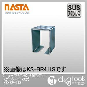 #40ステンレスブラケット横受   KS-BR431S