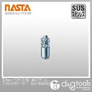 #4ステンレスガイドローラー   KS-4NGRS