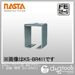 #40ブラケット鉄製横受   KS-BR431