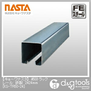 #50トラックレール鉄製  2424mm KS-TR50-24