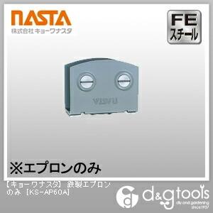 鉄製エプロンのみ   KS-AP60A