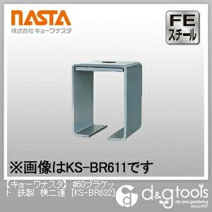 #60ブラケット鉄製横二連   KS-BR632